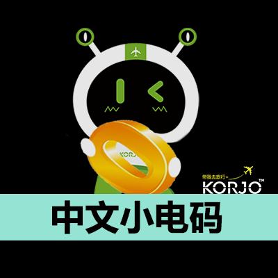 KORJO中文小电码小程序