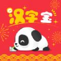 汉字宝app软件手机版下载 v2.2
