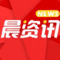 晨资讯app手机版软件下载 v1.0