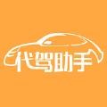 代驾助手官方版app免费下载 v1.0