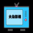 大仙影视官方app下载手机版 V1.11.1112
