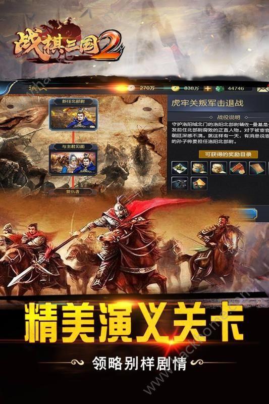 同人战棋三国2游戏官网正式版图2: