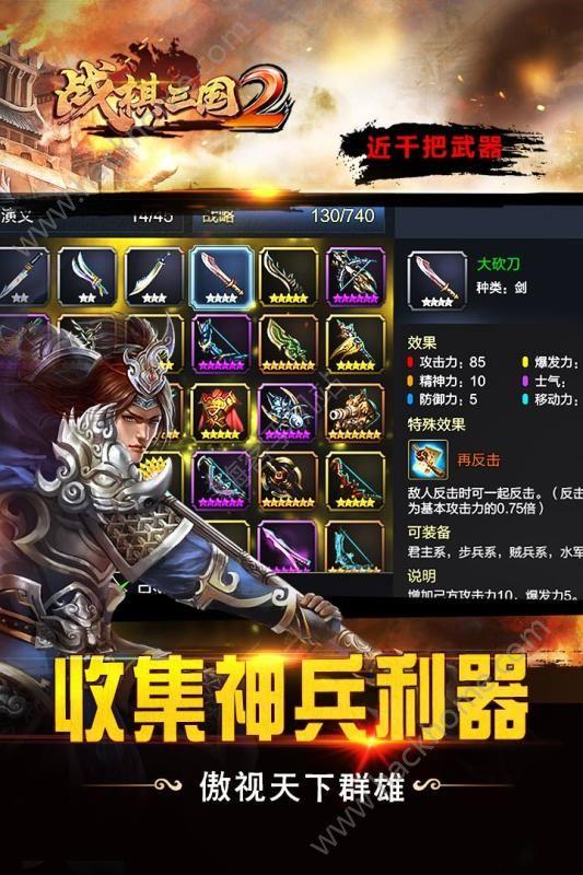 同人战棋三国2游戏官网正式版图4: