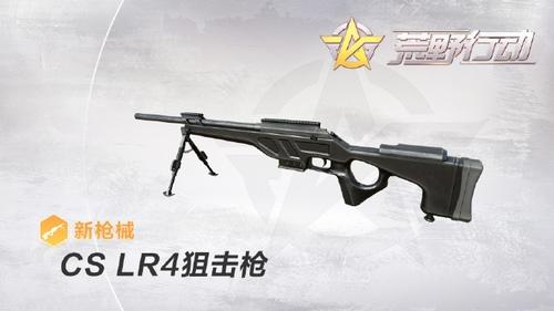 荒野行动4月12日更新公告 新增M16、M16A4武器、闪电激斗开启[多图]
