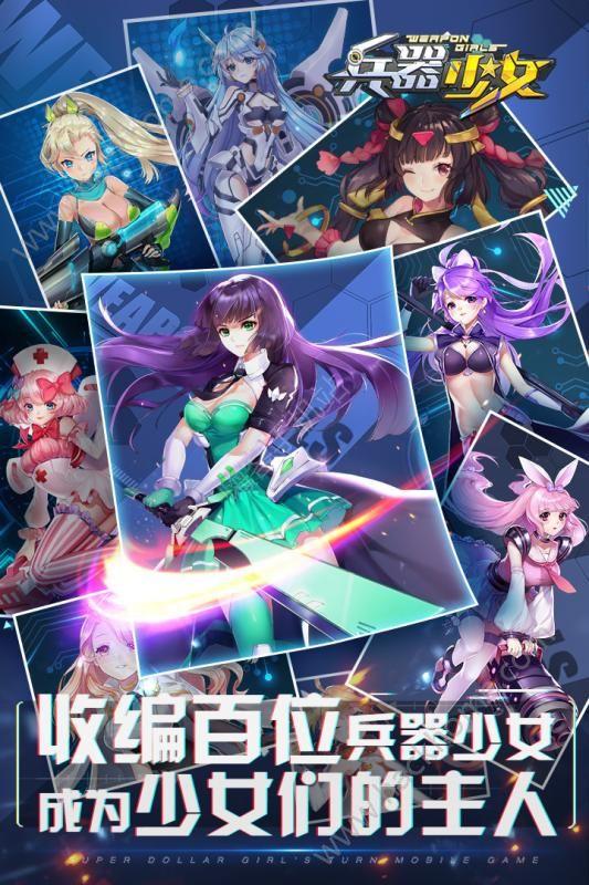 魔女兵器官方网站游戏下载图2: