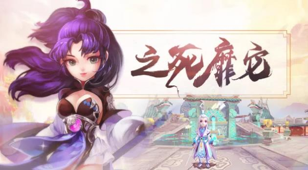 仙剑奇侠传3D回合4月12日更新公告 春风送礼新玩法上线[多图]