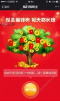 拼多多摇钱树是什么?拼多多摇钱树是真的假的?图片1