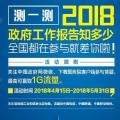 2018政府工作报告知多少题库答案app下载 v2.3.0