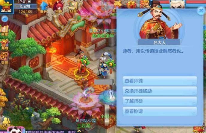 神武3手游师徒系统调整 打破帮派限制新玩法推出[多图]