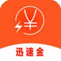迅速金贷款app官方下载 v1.0