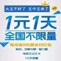 电信王中王卡19元套餐激活办理活动入口官方版 v1.0