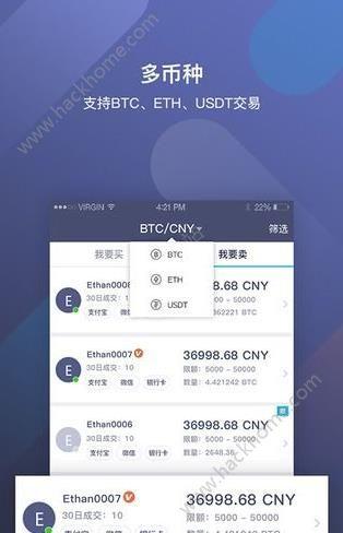 火币OTC iOS苹果版app下载图2: