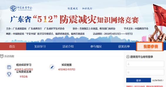 2018广东省512防震减灾知识竞赛怎么参加?附登录入口[多图]