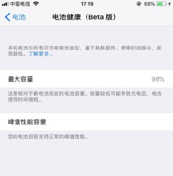 iOS11.4 beta2耗电怎么样?iOS11.4 beta2电池使用评测[多图]