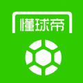 懂球帝官�WPC��X版 v5.9.8