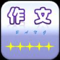 作文小助app手机版下载 v5.1
