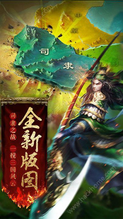 胡莱三国2刘涛代言手游官网斗鱼版图4: