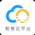 www.snsjyj.gov.cn遂宁市教育服务云平台登录入口下载 v1.0