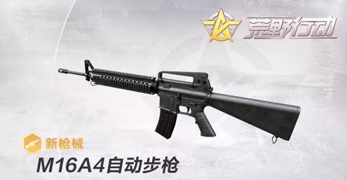 荒野行动M16A4好用吗 新枪M16A4优缺点评测[多图]