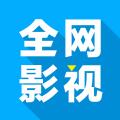 全网影视大全下载安装app手机版 v2.1.4