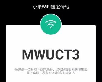 小米WiFi链邀请码谁有?小米WiFi链邀请码分享[多图]