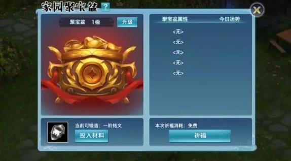 新剑侠情缘手游4月19日更新公告 家族聚宝盆玩法上线[多图]