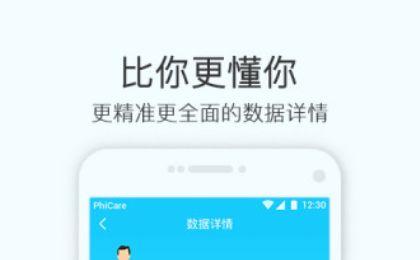 斐讯健康app图3