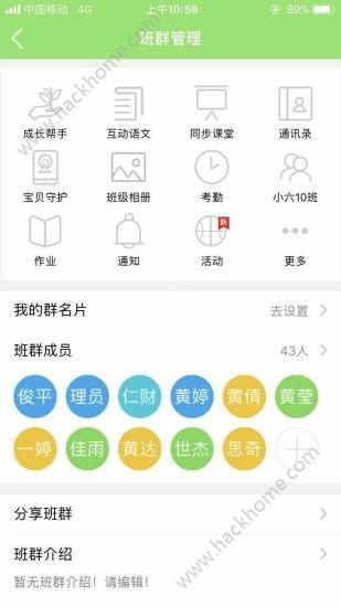 江西人人通手机版下载ios版app图片5