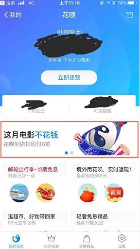 支付宝花呗杭州用户免费看一个月电影在哪报名?报名入口分享[多图]