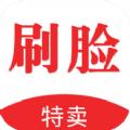 微信小程序刷脸特卖入口app官方版下载 v1.0