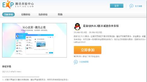 腾讯QQ PC版v9.0.3公测版在哪申请?怎么申请腾讯QQv9.0.3公测?[多图]