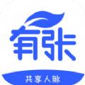 有张名片小程序官方版app下载 v0.0.13