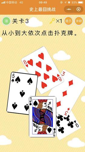 微信史上最�逄粽降�3关答案 从小到大依次点击扑克牌[多图]