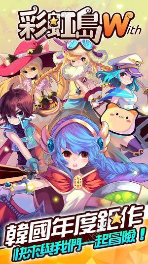 彩虹岛W游戏官方中文版(LaTale W)图5: