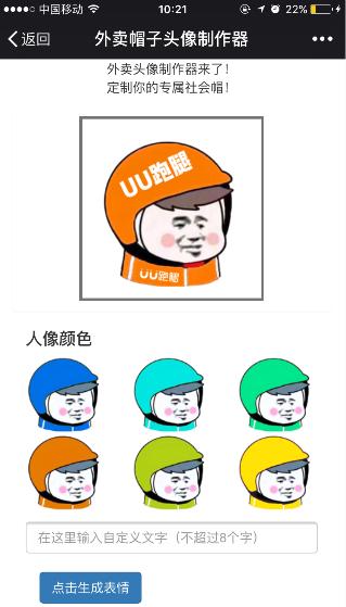 外卖帽子头像怎么制作?朋友圈外卖帽子头像生成入口[多图]