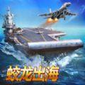 战舰帝国无限金币钻石内购完美破解版 v3.2.55