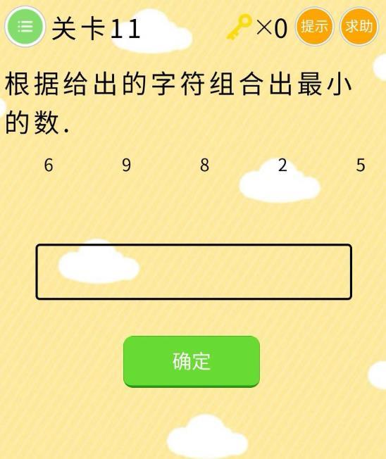 微信史上最�逄粽降�11关答案 根据给出的字符组合出最小的数[多图]