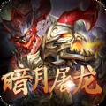 暗月屠龙手游官方网站下载 v1.0.7266