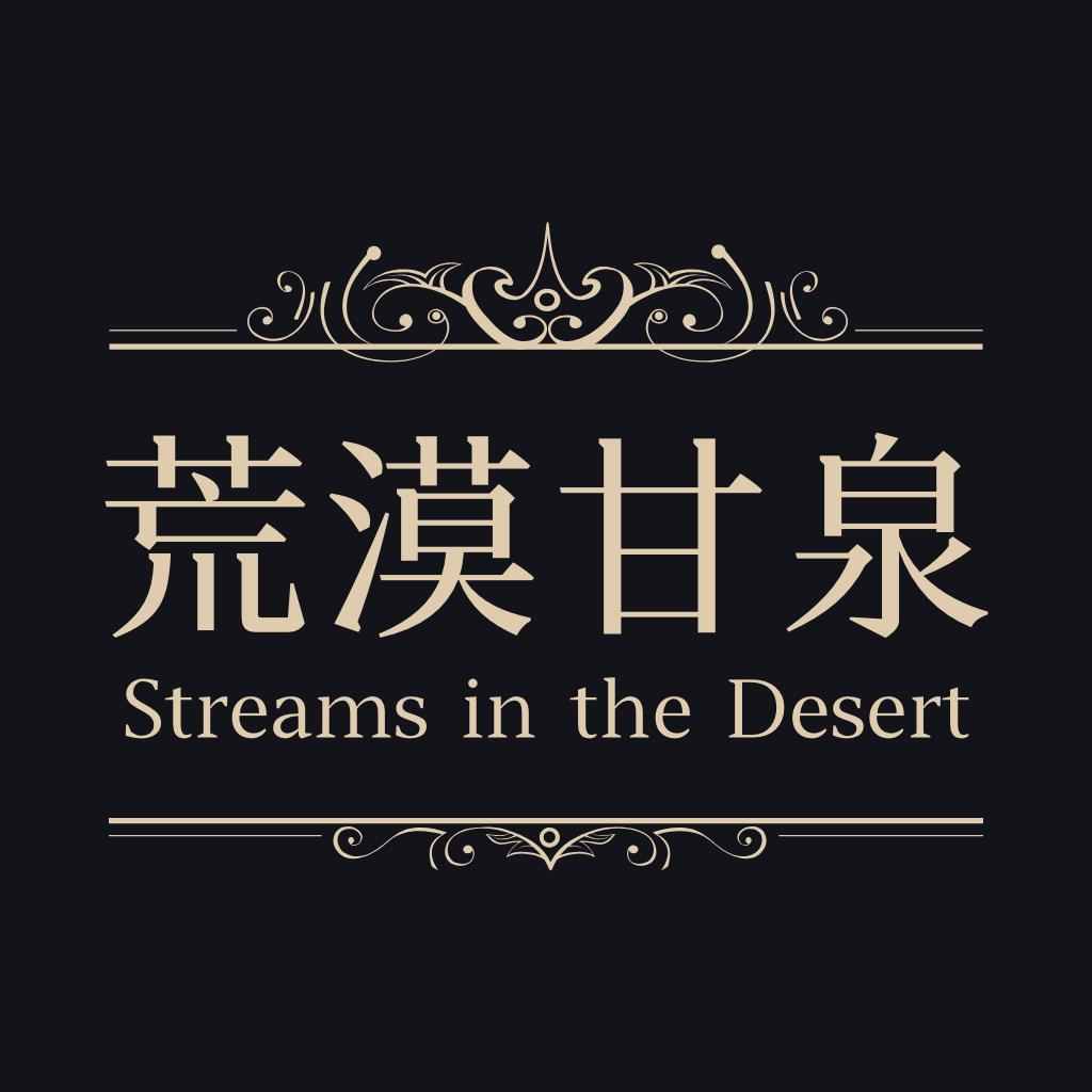 荒漠甘泉Lite小程序