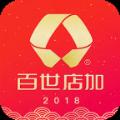 百世店加app下载手机版 v4.1.2