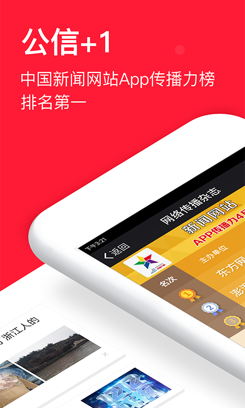东方头条迷你版下载图2: