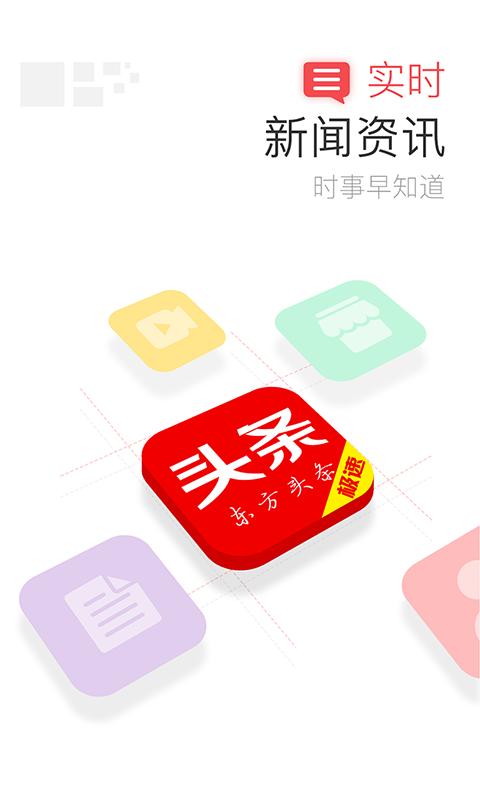 东方头条极速版APP下载手机版图2: