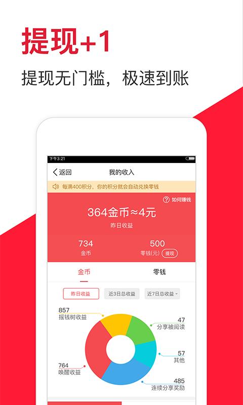 东方头条新闻app下载图3: