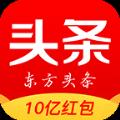 东方头条新闻app下载 v2.0.8
