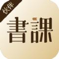 一书一课伙伴app官方版软件下载 v1.0