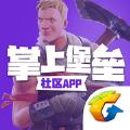 掌上堡垒官方助手app下载安装 v2.7.3