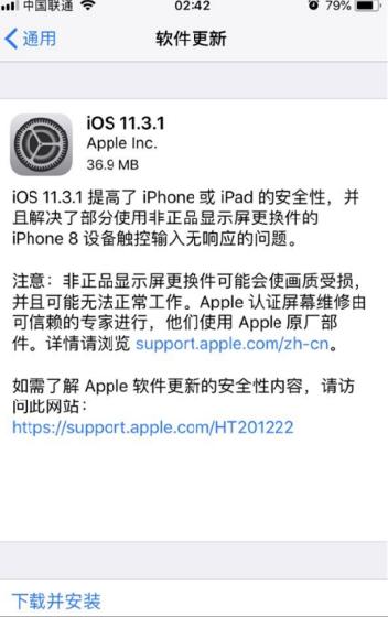 iOS11.3.1正式版更新了什么?苹果iOS11.3.1正式版升级内容一览[多图]