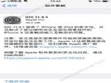 iOS11.3.1升级卡不卡?iOS11.3.1正式版更新后卡顿吗?[多图]