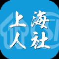 上海人社局官网版