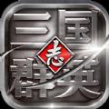 三国群英志变态版手机游戏下载 v9.08